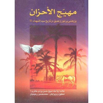 مهیج الاحزان - پژوهشی پرشور و عمیق در تاریخ سیدالشهدا (ع)