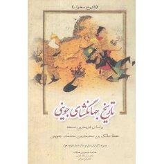 تاریخ جهانگشای جوینی جلداول - تاریخ مغول