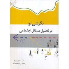 نگرشی نو در تحلیل مسائل اجتماعی
