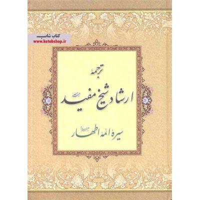 ترجمه ارشاد شیخ مفید: سیره ائمه اطهار علیهم اسلام