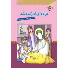 مرده ای که زنده شد - داستان هایی از زندگی امام محمد باقر(ع)