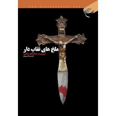 ملخ های نقاب دار - مروری بر جنگ های صلیبی