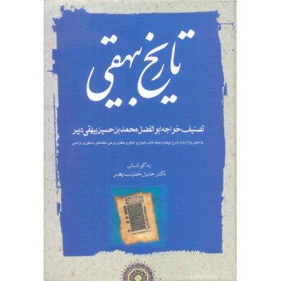 تاریخ بیهقی - 3 جلدی
