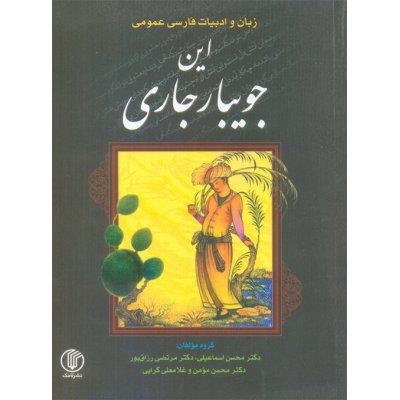 این جویبار جاری - زبان و ادبیات فارسی عمومی