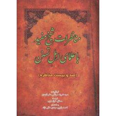 مناظرات شیخ مفید با علمای اهل تسنن