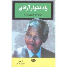 راه دشوار آزادی - خاطرات نلسون ماندلا