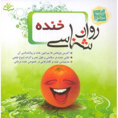 روانشناسی خنده