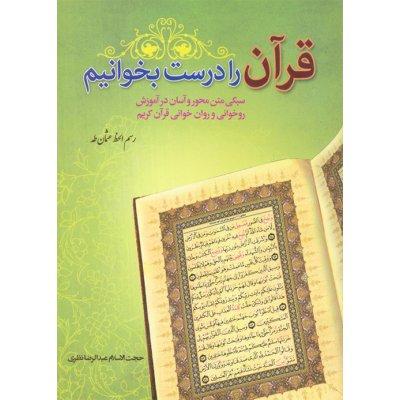 قرآن را درست بخوانیم