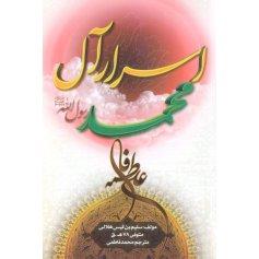 اسرار آل محمد رسول الله(ص)