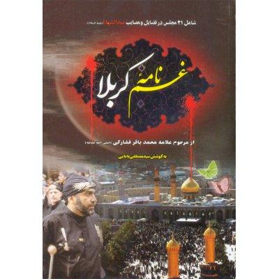 غم نامه کربلا از مرحوم علامه محمد باقر فشارکی