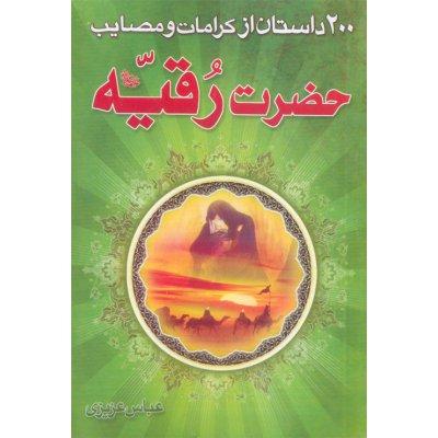 200 داستان از کرامات و مصایب حضرت رقیه(س)