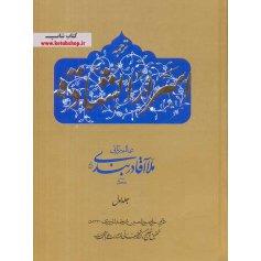 ترجمه اسرار الشهاده(2 جلدی)