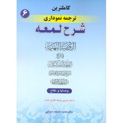 کاملترین ترجمه نموداری شرح اللمعه الدمشقیه (شهید ثانی) جلد ششم