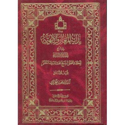 بدایه المعارف الالهیه فی شرح عقاید الامامیه