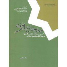 مدخل علم فقه