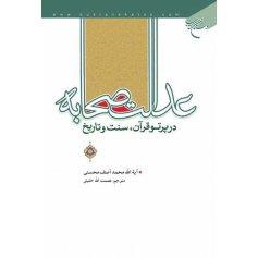 عدالت صحابه در پرتو قرآن و سنت و تاریخ