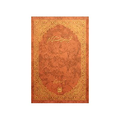 تفسیر موضوعی قرآن کریم - ادب توحیدی انبیاء در قرآن (جلد هجدهم)