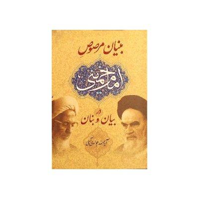 بنیان مرصوص امام خمینی(ره)