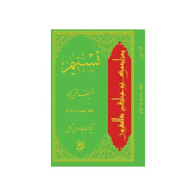 تسنیم - تفسیر قرآن کریم جلد بیست و دوم