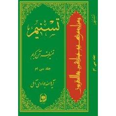 تسنیم - تفسیر قرآن کریم جلد سی ام