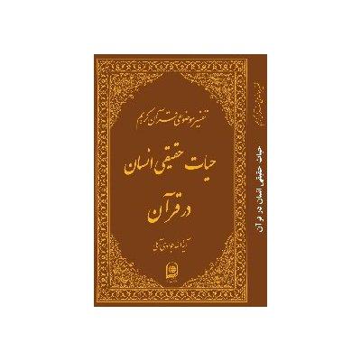 حیات حقیقی انسان در قرآن - جلد پانزدهم