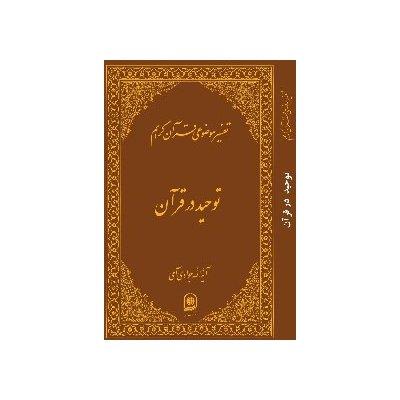 تفسیر موضوعی قرآن کریم - توحید در قرآن (جلد دوم)