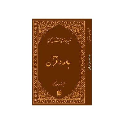 تفسیر موضوعی قرآن کریم - جامعه در قرآن(جلد هفدهم)