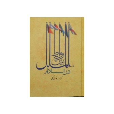 روابط بین الملل در اسلام