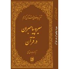 تفسیر موضوعی قرآن کریم - سیره پیامبران در قرآن(جلد ششم)