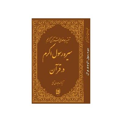 تفسیر موضوعی قرآن کریم - سیره رسول اکرم در قرآن(جلد هشتم)
