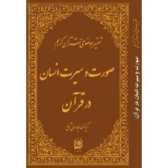 تفسیر موضوعی قرآن کریم - صورت و سیرت انسان در قرآن(جلد چهاردهم)