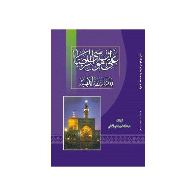 علی بن الموسی الرضا و الفلسفه الاهیه