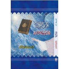 علی بن موسی الرضا و القرآن الحکیم