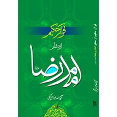 قرآن حکیم از منظر امام رضا(ع)