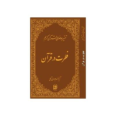 تفسیر موضوعی قرآن کریم - فطرت در قرآن (جلد دوازدهم)