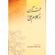 قرآن در کلام امام علی(ع)