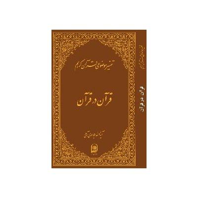 تفسیر موضوعی قرآن کریم - قرآن در قرآن (جلد یکم)