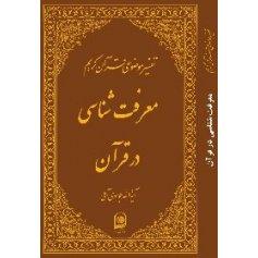 تفسیر موضوعی قرآن کریم - معرفت شناسی در قرآن (جلد سیزدهم)