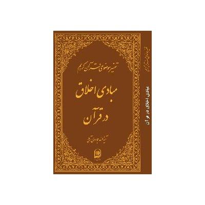 تفسیر موضوعی قرآن کریم - مبادی اخلاق در قرآن(جلد دهم)