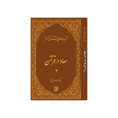 تفسیر موضوعی قرآن کریم - معاد در قرآن(جلد پنجم)