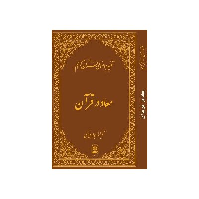 تفسیر موضوعی قرآن کریم - معاد در قرآن(جلد چهارم)