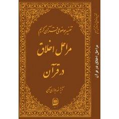 تفسیر موضوعی قرآن کریم - مراحل اخلاق در قرآن (جلد یازدهم)