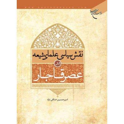 نقش سیاسی علمای شیعه در عصر قاجار