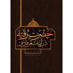 حضرت رقیه(ع) در آینه شعر فارسی