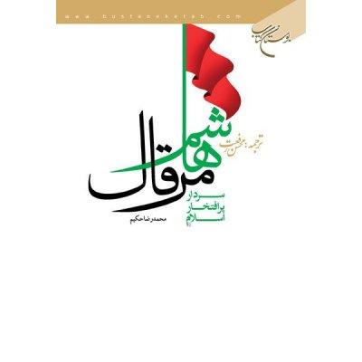 هاشم مرقال سردار پر افتخار اسلام