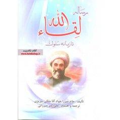 ترجمه کامل رساله لقا الله - رساله سلوک