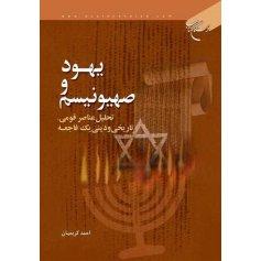 یهود و صهیونیزم