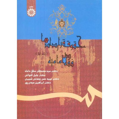 حقوق قراردادها در فقه امامیه جلد اول