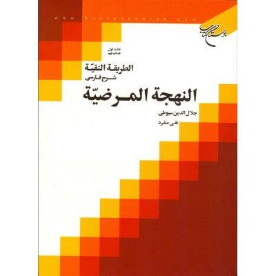 الطریقه النقیه فی شرح النهجه المرضیه جلد 1