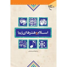 اسلام و هنرهای زیبایی